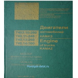 Каталог двигателей (Евро-1) 7403.10-260, 740.11-240, 740.13-260, 740.14-300 740.11-3901001-01КД