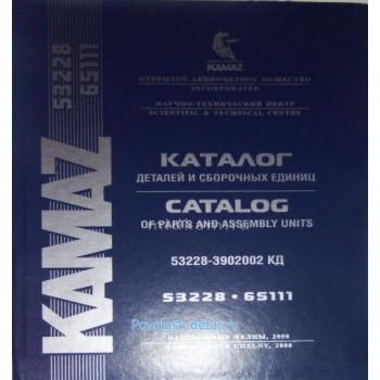 Каталог з/ч КамАЗ 53228, 65111 53228-3902002 КД