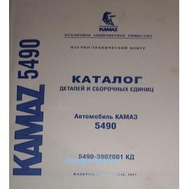 Каталог з/ч КамАЗ 5490 5490