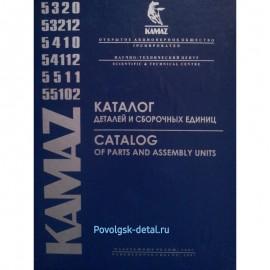 Каталог з/ч КамАЗ 5320 (твердый переплет) 5320-