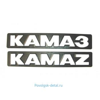Буквы КАМАZ н/о (табличка) 5320-5000000