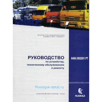Книга : Руководство по ремонту автомобиля Евро-2 (6460) (2,14) 6460-3902001 РТ