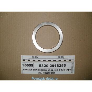 Кольцо опорное балансира 5320-2918255