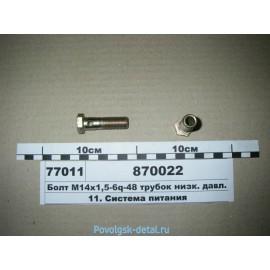 Штуцер топливный М14х48 870022
