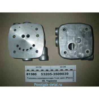 Головка 1-но цилиндрового компрессора в сб. 53205-3509039