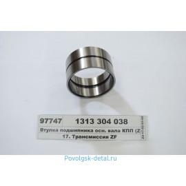 Втулка КПП ZF 1313304038