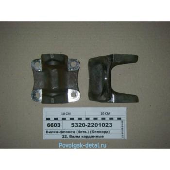 Вилка-фланец м/о (заднего) карданного вала 5320-2201023