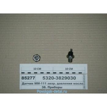 Датчик ММ-111-Д аварийного падения давления масла / Пенза 5320-3829030