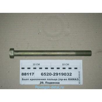 Болт М20х260 (крепления реактивной штанги 6520) 6520-2919032