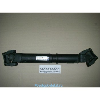 Вал карданный средний (квадратный фланец) 818 мм / Белкард 5511-2205011-13