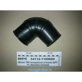 Патрубок угловой ТКР 54112-1109600