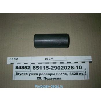 Втулка ушка рессоры Евро / РОСТАР 65115-2902028-10
