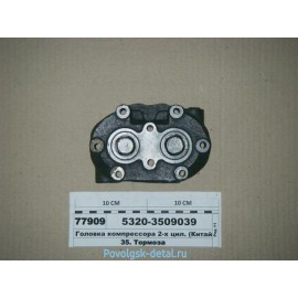Головка 2-х цилиндрового компрессора в сб. 5320-3509039