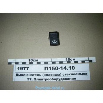 Клавиша омывателя П150-14.10