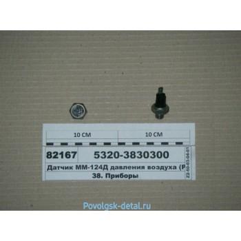 Датчик ММ-124 аварийного падения давления воздуха / Пенза 5320-3830300