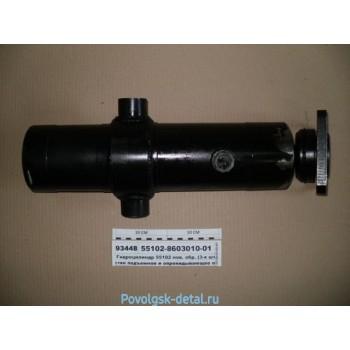 Гидроцилиндр подъема кузова 55102 н/о 55102-8603010-01
