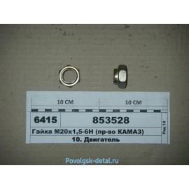 Гайка М20х1,5 самоконтрящаяся (на фаркоп) 853528