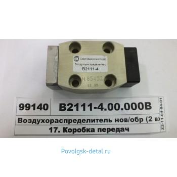Воздухораспределитель КамАЗ н/о КПП-152, 154 (2 входа) / Саратовдизельагрегат В2111-4.00.000В