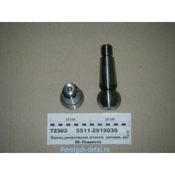 Гайка реактивного пальца 5511-2919030