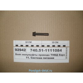 Болт ведущей полумуфты (на привод ТНВД Евро) 740.51-1111084
