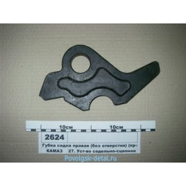 Губка седельного устройства левая (с отверстием) 5410-2703016