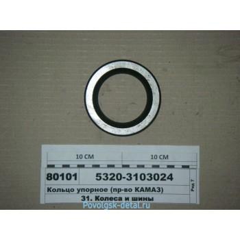 Кольцо упорное передней ступицы 5320-3103024