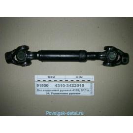 Вал карданный рулевой 5320 с/сб. 5320-3422010