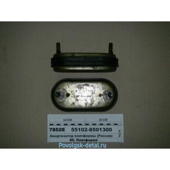 Амортизатор платформы (подушка) овальная (аналог МАЗ) 55102-8501300