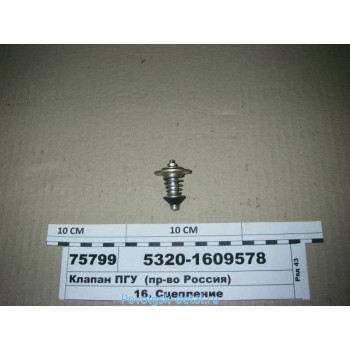 Клапан ПГУ в сб. 5320-1609578