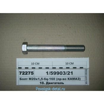 Болт М20х160 крепления двигателя 1/59903/21
