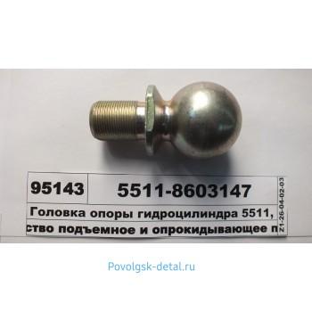 Головка шаровая гидроцилиндра 5511-8603147