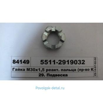 Гайка реактивного пальца РМШ Евро М33х1,5 (гальваника) 5511-2919032