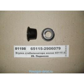 Втулка стабилизатора (малая) на 65115 / РОСТАР 65115-2906079