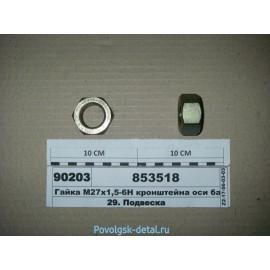 Гайка М27х1,5 шпильки балансира 853518