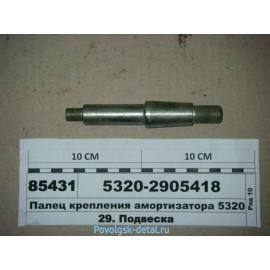 Палец амортизатора в сб. 5320-2905418