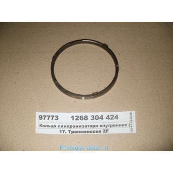 Кольцо внутреннее КПП ZF 424 1268 304 424
