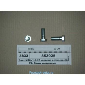 Болт М16х 42х1,5 основного карданного вала в сб. / Волгоград 853025