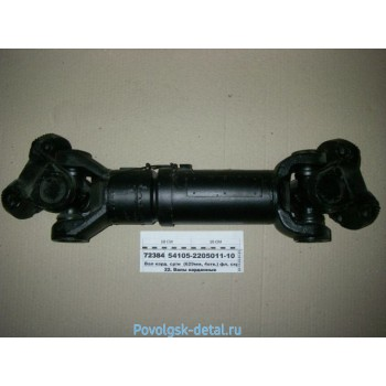 Вал карданный средний (торц. шлицы) 629 мм 54105-2205011-10