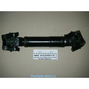 Вал карданный средний (квадратный фланец) 638 мм с/сб. 5410-2205011-03