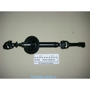 Вал карданный рулевой 6520 / ПАО КамАЗ 6520-3422010
