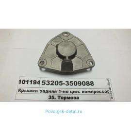 Крышка задняя 1-ц компрессора 53205-3509088