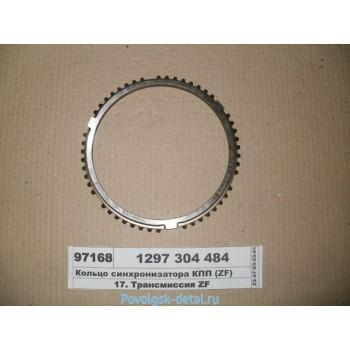 Кольцо синхронизатора КПП ZF 1297 304 484