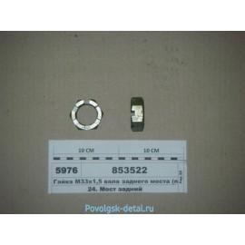 Гайка 024 и 201 вал М33х1,5-6Н / ПАО КамАЗ 853522
