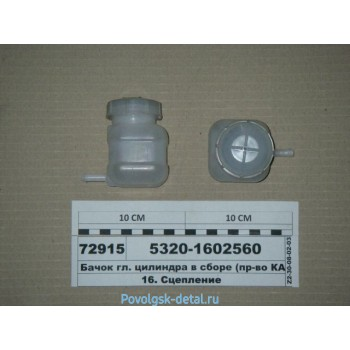 Бачок ГЦС в сб. 5320-1602560