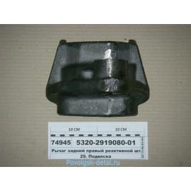 Кронштейн реактивной штанги 080 нижний правый / ПАО КамАЗ 5320-2919080-01
