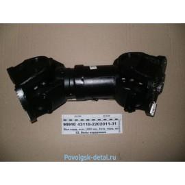 Вал карданный основной (между КПП и РК) (торц. шл.) 450 мм 43118-2202011-31