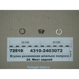 Втулка разжимная d.12 4310-2403072
