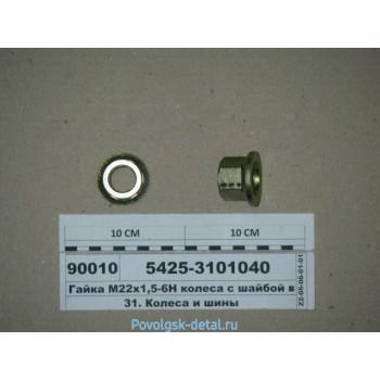 Гайка колеса Евро (черная) 5425-3101040