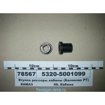 Втулка рессоры под кабину 5320-5001099