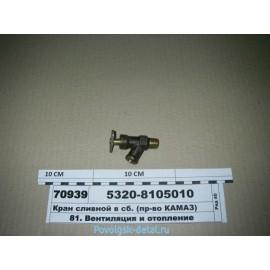Кран слива с радиатора 5320-8105010